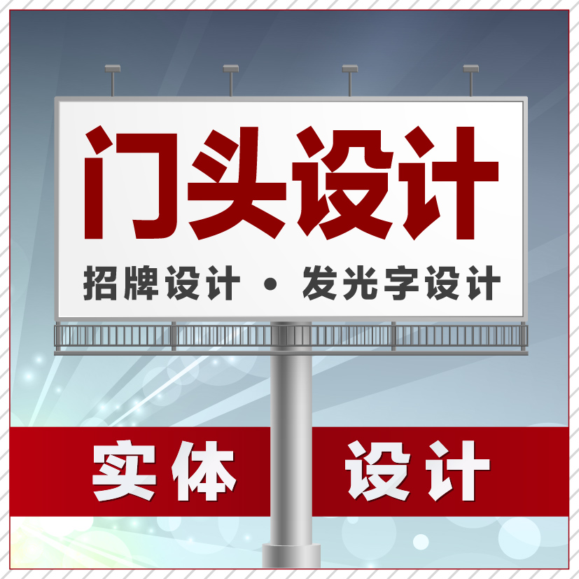 店面招牌设计门头设计效果图门面牌匾户外广告牌字体店铺logo设计