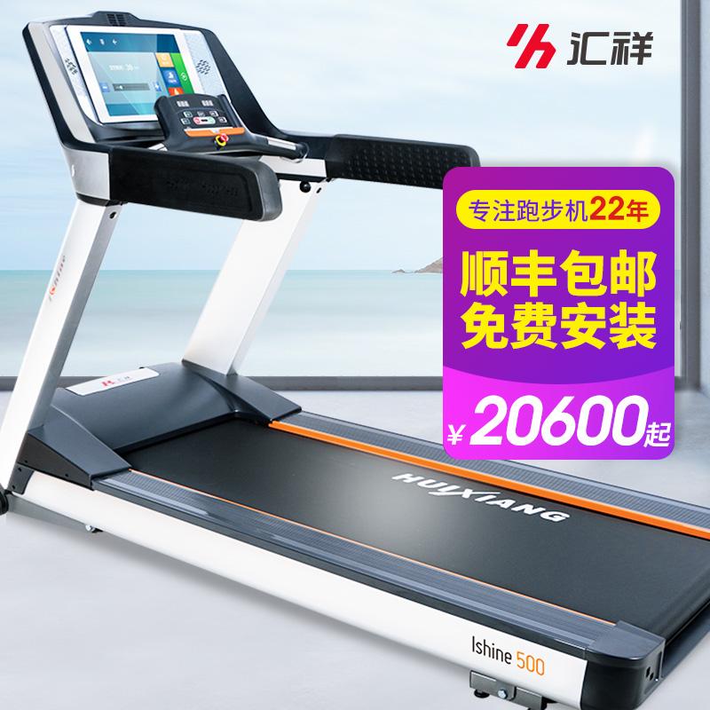 汇祥跑步机健身房专用大型室内加宽超静音家用器材爱心500/800