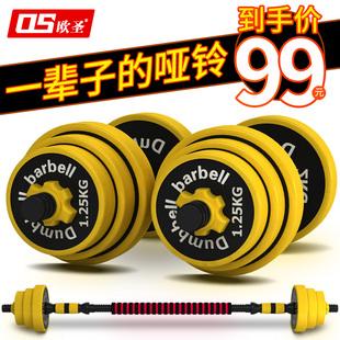 哑铃一对男女士健身器材可调节重量拆卸10kg20kg家用亚铃杠铃套装
