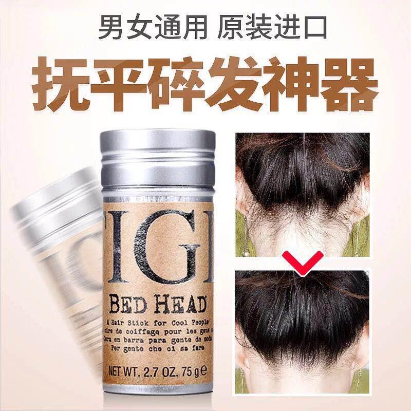美国进口TIGI动感发蜡棒化妆师专用碎发整理膏男女士持久定型发泥