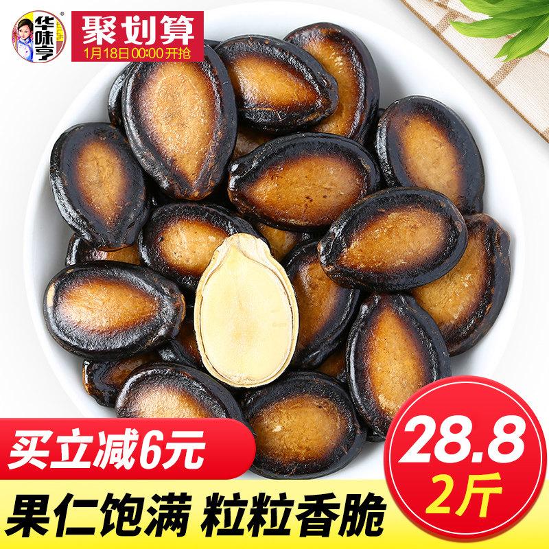 华味亨话梅味西瓜子250g*4袋 炒货小吃办公室休闲零食食品黑瓜子