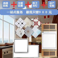 Baisheng integrated ceiling kitchen bathroom ceiling complete ceiling material Zhengzhou city package package installation