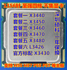 Intel Xeon X3440 X3450 X3460 X3470 X3430 official version 1156 pin quad-core CPU