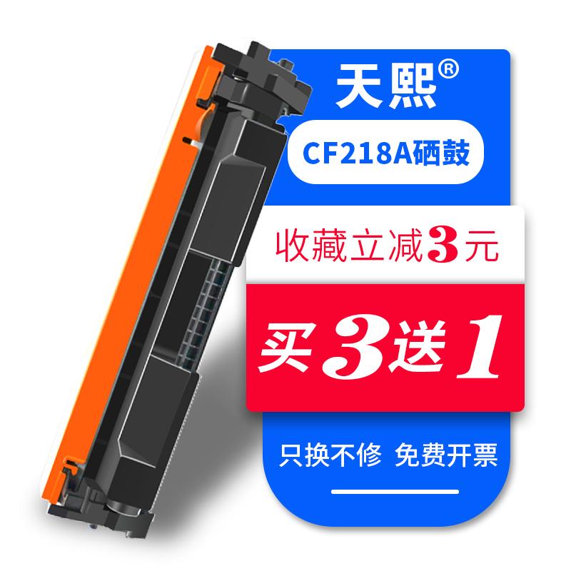 适用HP惠普M132a硒鼓M132nw M104w M132snw粉盒M104a打印机18a晒鼓CF218A墨盒LaserJet Pro MFP M132fw/fn/fp