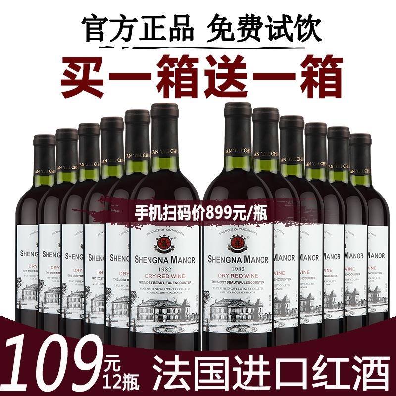 盛纳古堡 法国AOC进口红酒干红葡萄酒买一箱送一箱整箱6瓶装12支