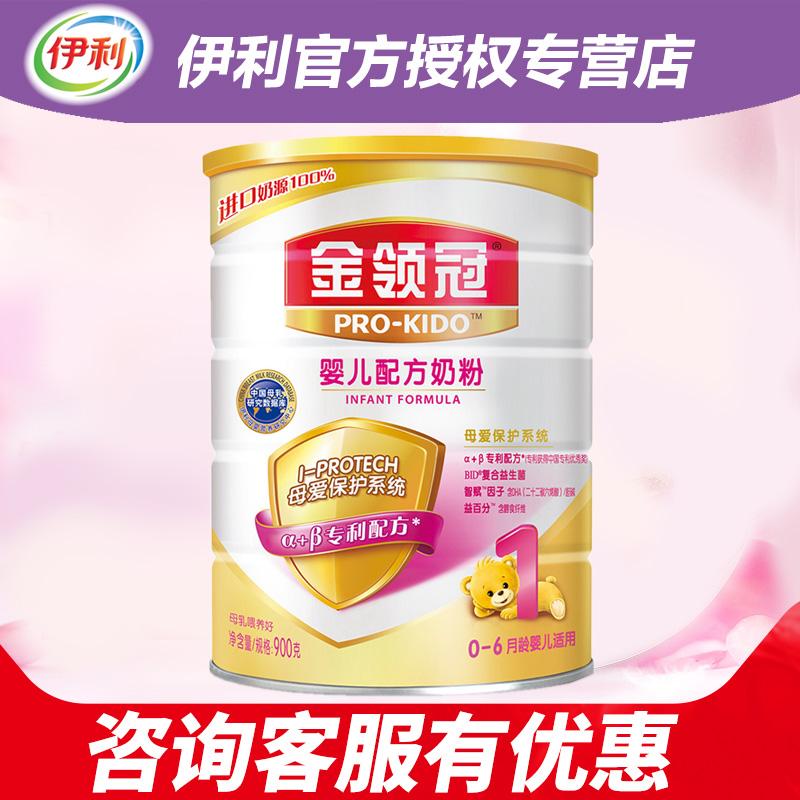 伊利金领冠 金领冠1段900g克*2罐装婴儿配方奶粉一段婴儿牛奶粉