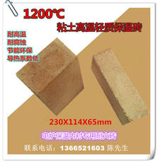 1200 degree lightweight insulation brick Light brick refractory refractory brick Electric furnace lining insulation refractory brick