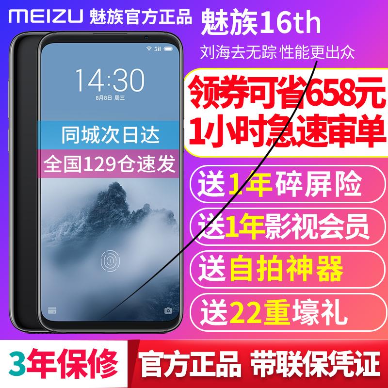 ✅官方正品魅族16 现货Meizu/魅族 16th屏下指纹智能手机16thPlus