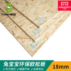 Bunny formaldehyde-free 18 Ou Song board osb board oriented structure shavings sheet furniture board
