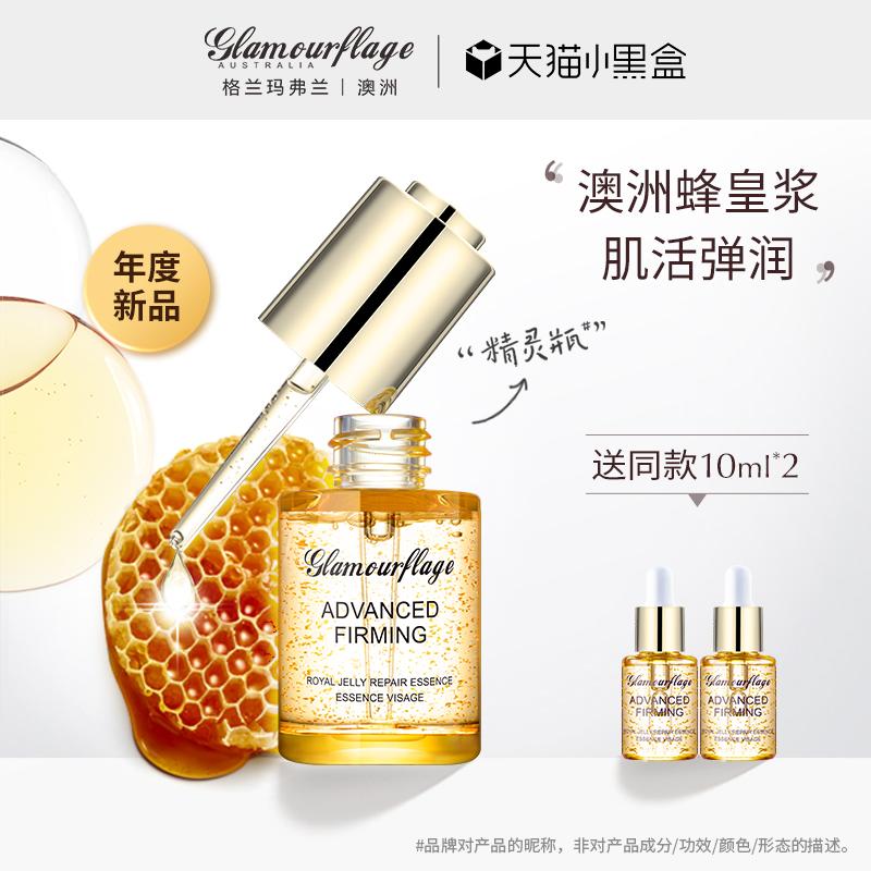 格兰玛弗兰蜂皇浆修护精华液面部精华肌底液黄金安瓶澳洲精灵瓶