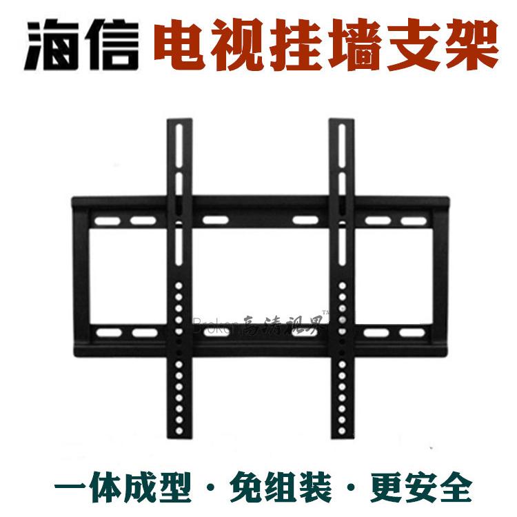海信电视机挂架曲面屏挂墙壁挂支架32/39/42/46/49/50/55/60/65寸