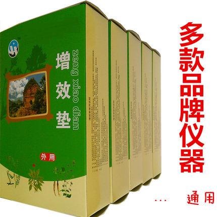 增效垫1盒6包 华盛伏羲场效应仪100大效应带适用增效垫包邮