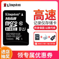 Kingston 16g mobile phone memory card Huawei driving recorder tf card Micro sd card high speed music