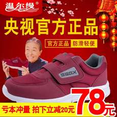 Genuine Wenger elderly walking shoes Zhang Shaohua endorsement fitness running sports and leisure non-slip wear-resistant shoes