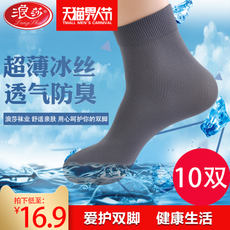 Langsha 10 pairs of men's stockings ice silk tube summer ultra-thin section socks deodorant breathable sweat cool socks