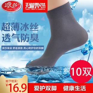 浪莎10双男士丝袜冰丝中筒夏季超薄款短袜防臭透气吸汗凉袜子