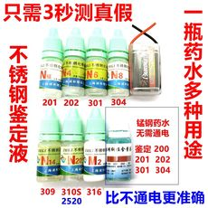 201 304 316 stainless steel test solution Rapid identification identification solution Identification test agent Test potion