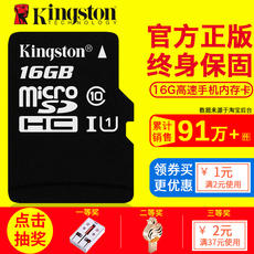 Kingston mobile phone memory 16g sd card micro driving recorder memory dedicated card class10 high speed tf cartoon memory card monitoring memory card car micro single sd card song