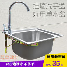 Size wall-mounted stainless steel single sink sink kitchen household dishwashing dishwashing sink basin with bracket