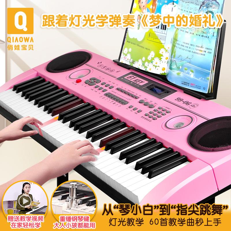 俏娃宝贝电子琴儿童初学者小宝宝钢琴带麦克风61键女孩玩具**