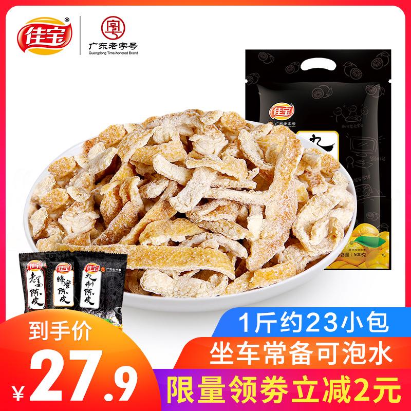 佳宝九制陈皮干500g正宗老陈皮丝橘皮粉泡水陈皮茶丹广东特产零食