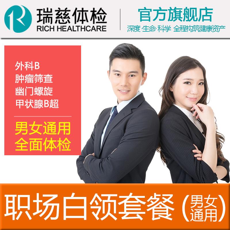 瑞慈体检卡 赢在中国职场白领体检套餐 男女员工报告表单中心上海