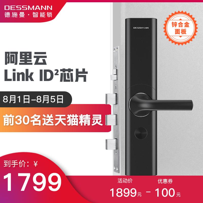 德施曼T86NB阿里云智能指纹锁家用防盗门密码锁智能锁电子门锁