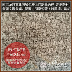 High-grade natural marble sheet oracle bone stepping skirting stone wall background line waist line countertop