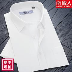 南极人夏季男士短袖衬衫商务纯白色棉质宽松免烫中年工装半袖薄款