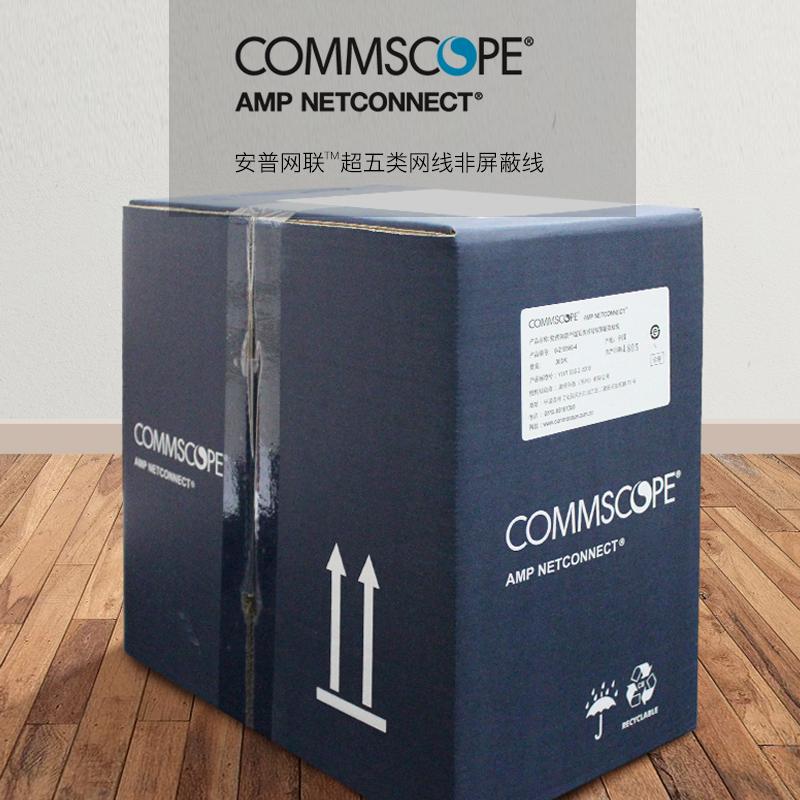 增票现货安普AMP 6-219586-4超五类网线双绞线监控线非屏蔽无氧铜