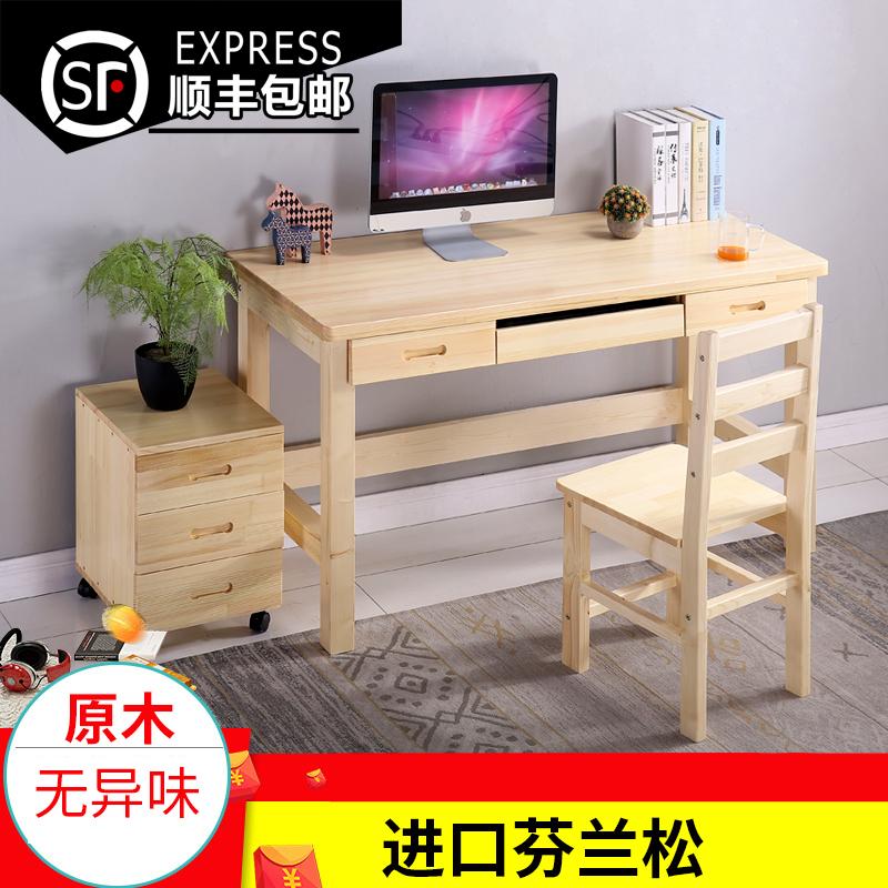 特价包邮简约实木电脑桌松木书桌家用台式桌简易书桌写字台办公桌
