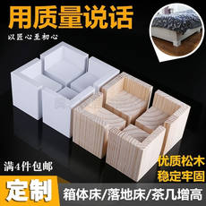 Bed mat table legs increased wooden block coffee table mat high solid wood support foot sofa foot adjustment table legs heightening pad