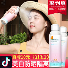 Vibrating sunscreen spray spf50 body waterproof neck whitening moisturizing UV protection students men and women