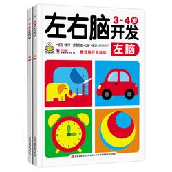 全套2册左右脑开发3-4岁幼儿园教材小班中班用书1宝宝数学启蒙思维训练益智力早教图书籍全脑潜能读物幼儿童5专注力游戏6大书套装