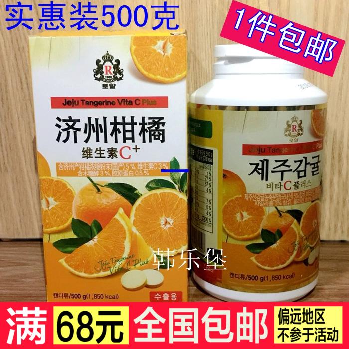 韩国vc片济州岛天然甜橙维生素C咀嚼片VC片维C含片500g 柑橘VC片
