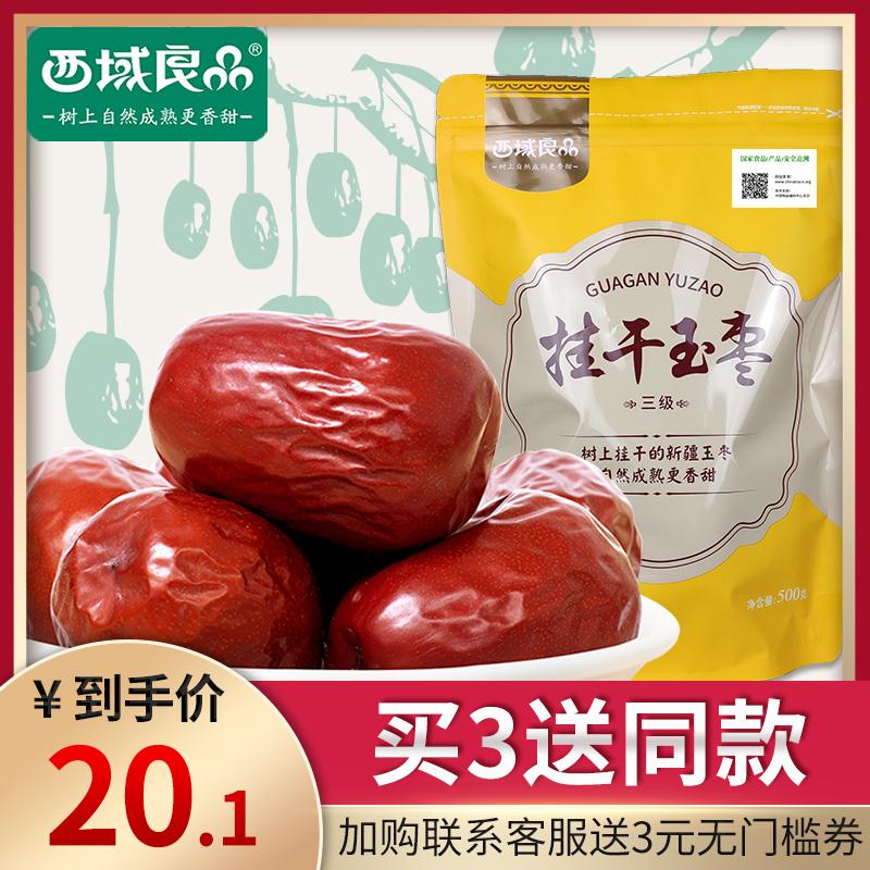 西域良品挂干玉枣新疆干果特产红枣和田骏枣特大枣子月子泡水生吃