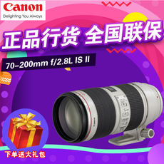 Canon EF 70-200 mm f/2.8L IS II USM lens f2.8 second generation anti-shake white rabbit