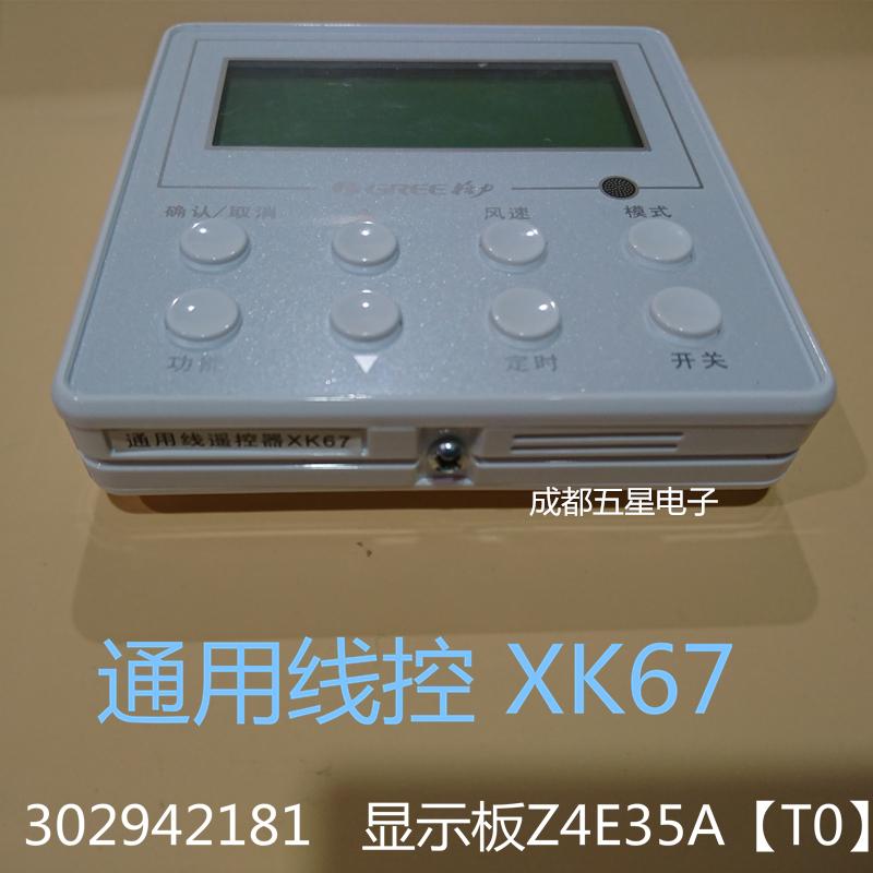 格力空调线控遥控器XK69 XK67 XK51 XK27 通用风管机手操器显示器