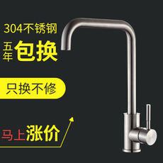Kitchen faucet copper hot and cold single hole sink 304 stainless steel single cold sink basin wash laundry pool