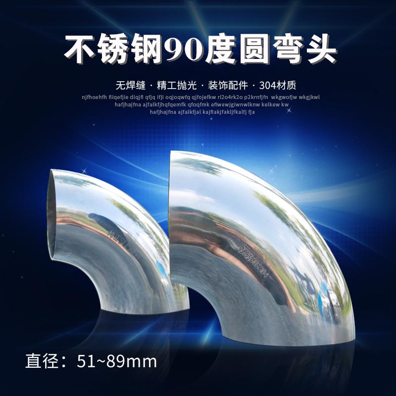 201不锈钢加长弯头 装饰镜面90度圆弯头加厚焊接楼梯扶手接头配件
