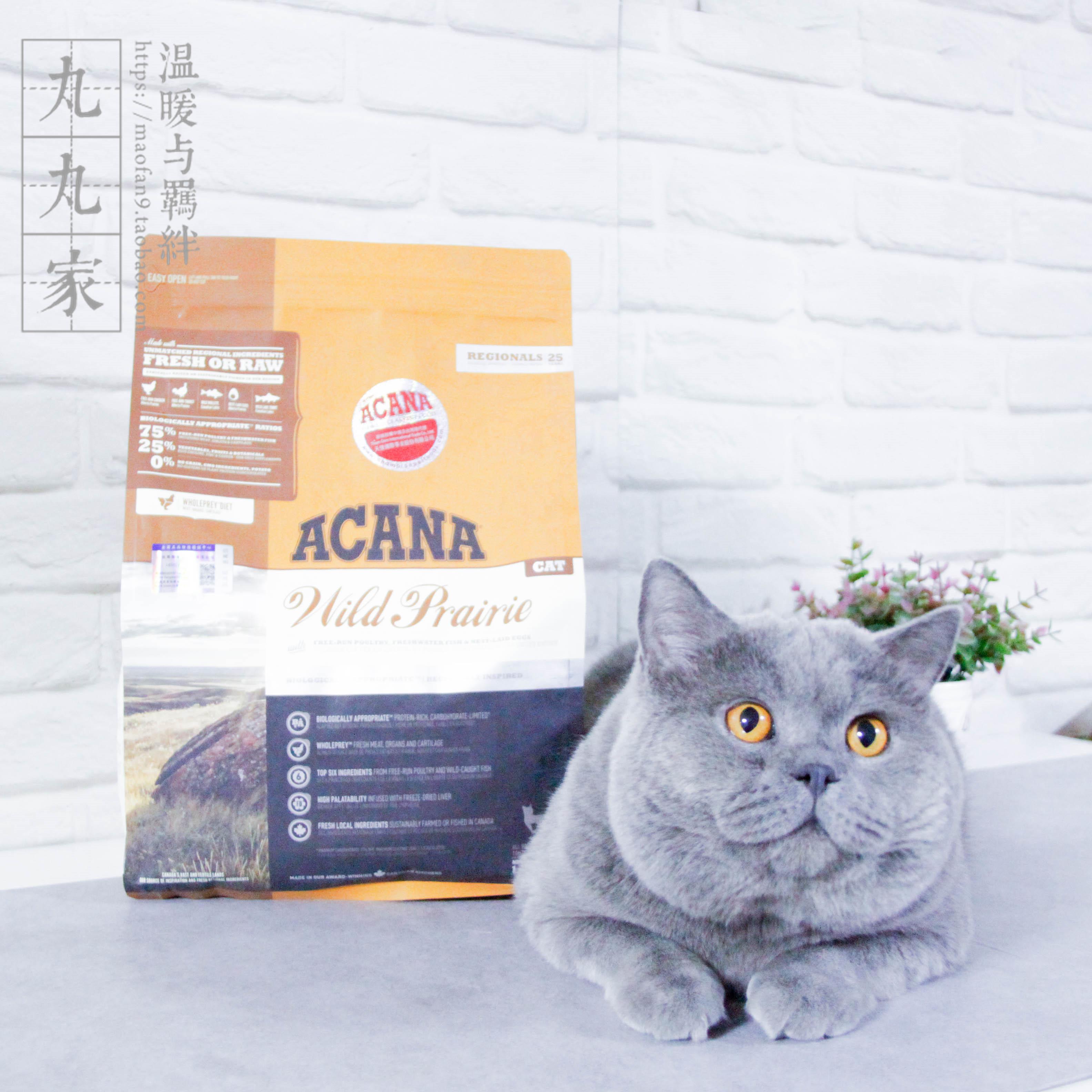 丸丸家 渴望同厂 爱肯拿ACANA无谷鸡肉鱼全猫粮幼猫成猫粮1.8KG
