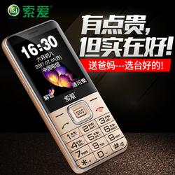索爱 SA-T618C老人机电信男女款大屏大字大声超长待机移动版学生备用功能按键正品盲人全语音王直板老年手机