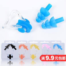 Swimming supplies swimming earplugs nose clip set adult silicone swimming earplugs children professional waterproof equipment
