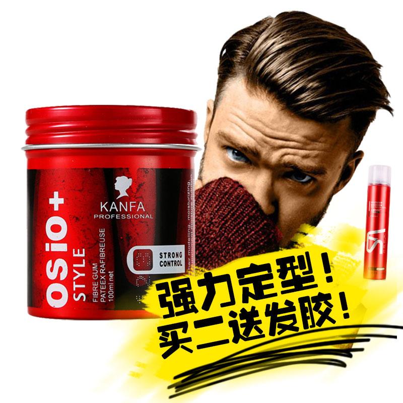 发泥男士定型持久不伤发哑光头发造型蓬松发蜡女清香型碎发整理膏