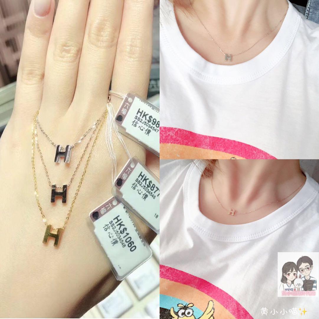 六福珠宝专柜正品18K 金色/白金色/玫瑰金H字母吊坠项链 锁骨链