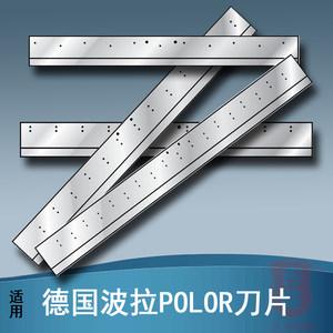 定制适用德国波拉POLOR切纸机刀片 裁纸机刀片 骑订龙 勒口机 三面刀
