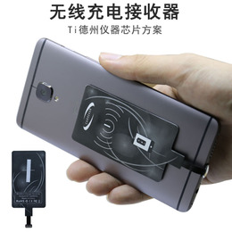 S 无线充电接收器适用苹果华为小米三星LG手机type-c接收片无线充