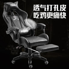 Computer Chair E-sports chair home office chair game chair recliner chair lift racing chair eating chicken chair