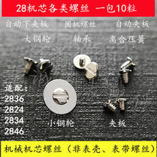 10 pieces of a bag 2836 2824 34 46 automatic tow size steel wheel clutch pressure spring solid machine movement screw