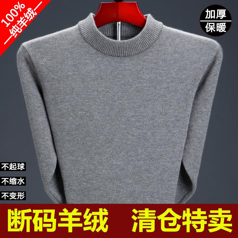秋冬季新款100%纯羊绒衫男加厚中年半高领毛衣针织打底保暖羊毛衫
